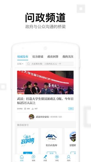 澎湃新闻客户端截图4