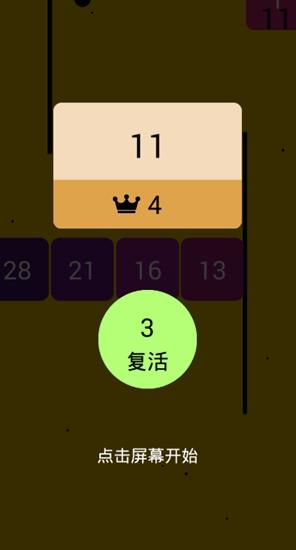 蛇蛇大战数字方块墙截图2