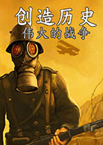 创造历史:伟大战争(Making History The Great War)整合The Red Army DLC中文硬盘版v1.0.61656.41