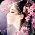 倾世仙缘安卓版V1.8.2