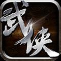 最武侠安卓版V4.1.0