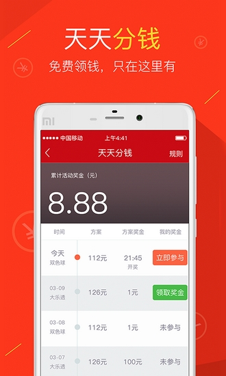 9188彩票app 官方安卓版v6.6.