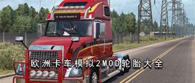欧洲卡车模拟2轮胎MOD大全