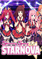 星光璀璨之歌Starnova(Shining Song Starnova)PC镜像版