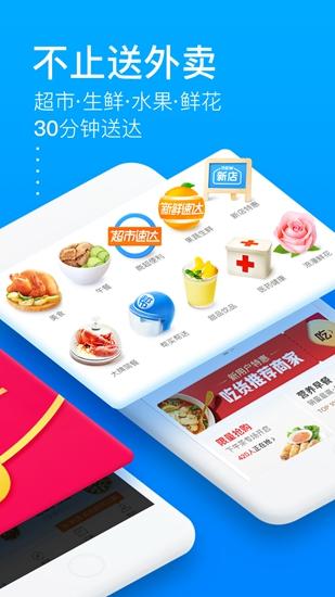 饿了么app截图1
