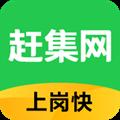 赶集网app官方安卓版V8.8.5