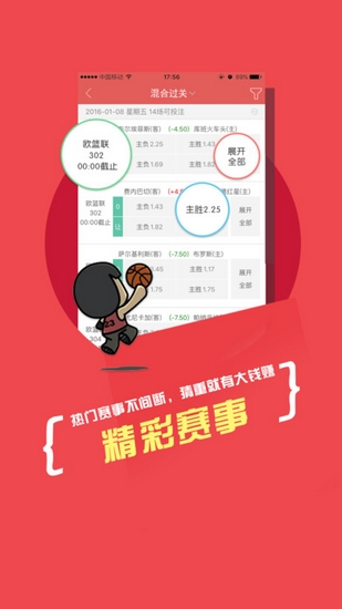 87彩店App截图1