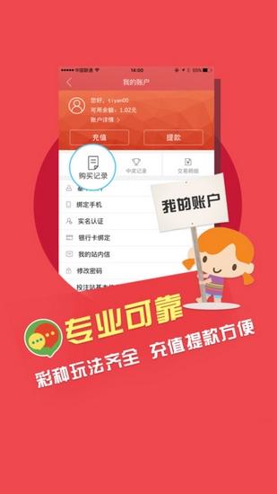87彩店App截图3