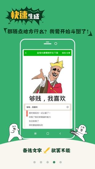 斗图神器App截图1