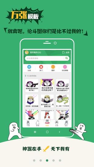 斗图神器App截图3