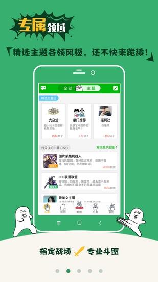 斗图神器App截图2
