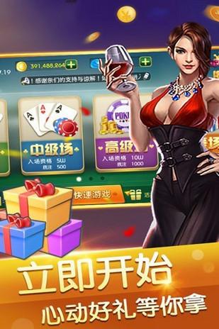金贝棋牌app截图1