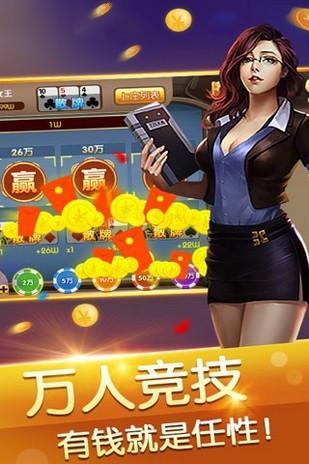 金贝棋牌app截图2