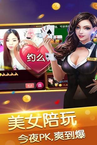 金贝棋牌app截图3