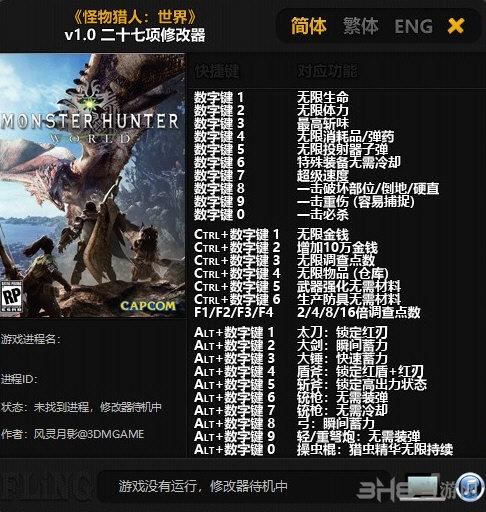 怪物猎人世界二十七项修改器风灵月影版截图0