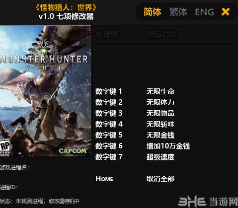 怪物猎人世界七项修改器风灵月影版截图0