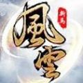 风云:血战江湖