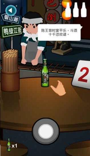 啤酒王截图0