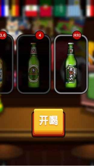 啤酒王截图1