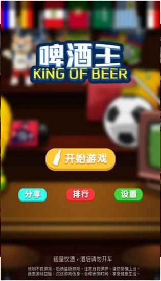 啤酒王截图2