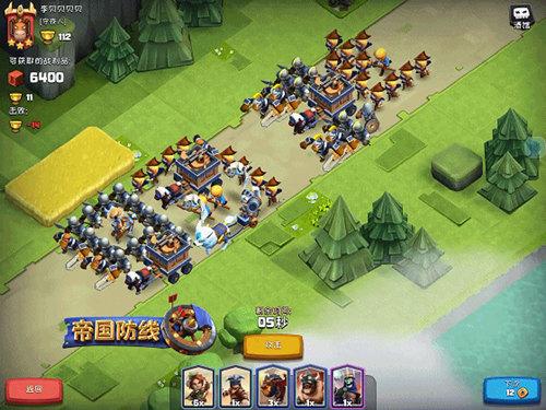 帝国防线8