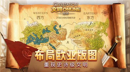 文明Online:起源