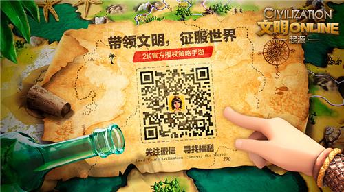 文明Online:起源6