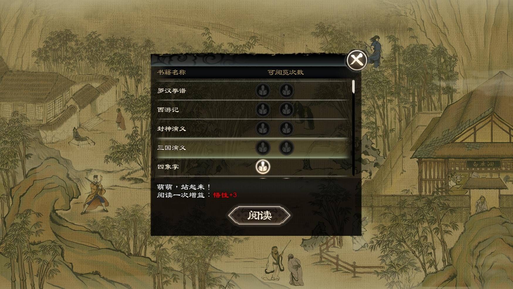 御侠客游戏图7