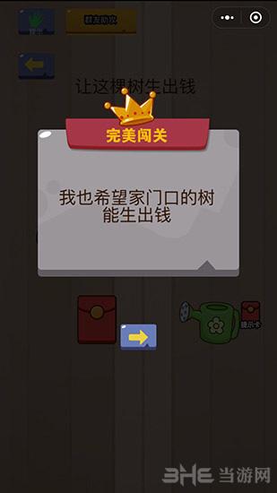 微信�X力大�y斗第87�P�D片2