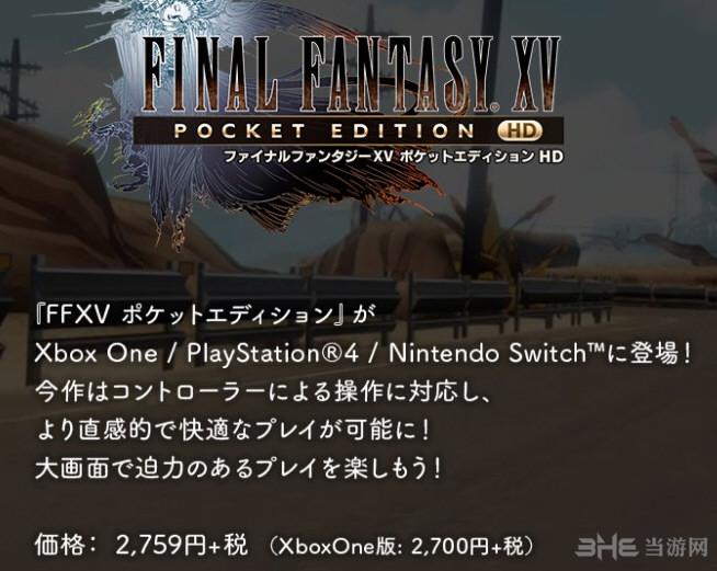 FF15口袋版HD信息1