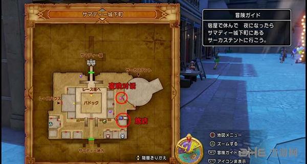 勇者斗恶龙11游戏截图3