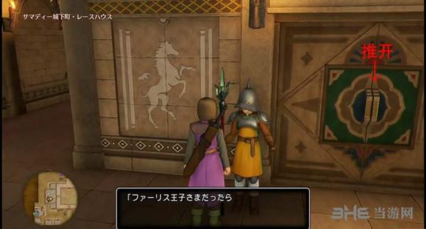 勇者斗恶龙11游戏截图5