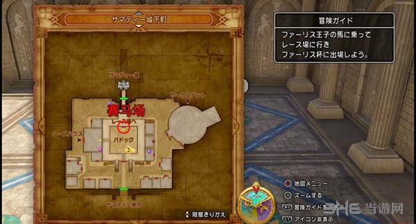 勇者斗恶龙11游戏截图7