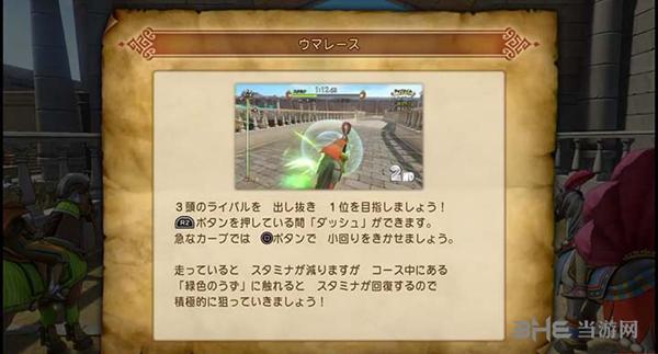 勇者斗恶龙11游戏截图8