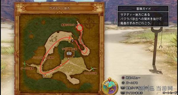 勇者斗恶龙11游戏截图9