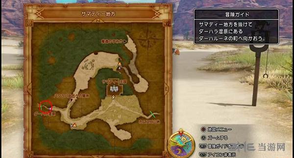 勇者斗恶龙11游戏截图11