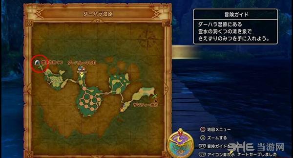 勇者斗恶龙11游戏截图16