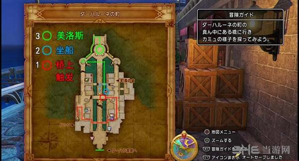 勇者斗恶龙11游戏截图19