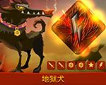 骰子猎人地狱犬图片