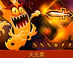 骰子猎人火元素图片