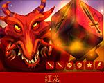 骰子猎人红龙图片