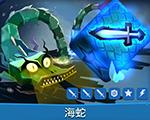 骰子猎人海蛇图片
