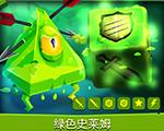 骰子猎人绿色史莱姆图片