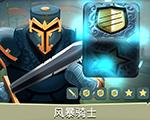 骰子猎人风暴骑士图片