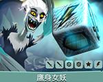 骰子猎人鹰身女妖图片