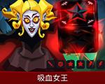 骰子猎人吸血女王图片