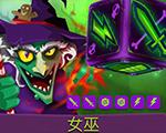 骰子猎人女巫图片