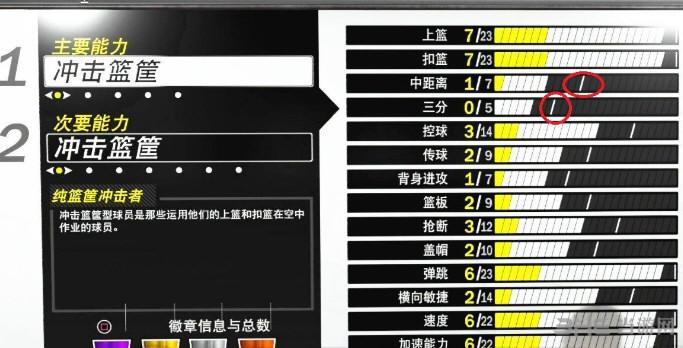 NBA2K9游戏截图2