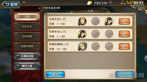 梦幻模拟战手游组队图片3
