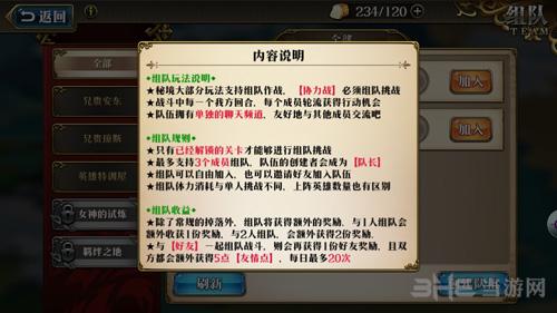 梦幻模拟战手游组队图片7